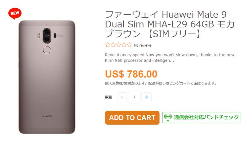 ETOREN Huawei Mate 9 商品ページ