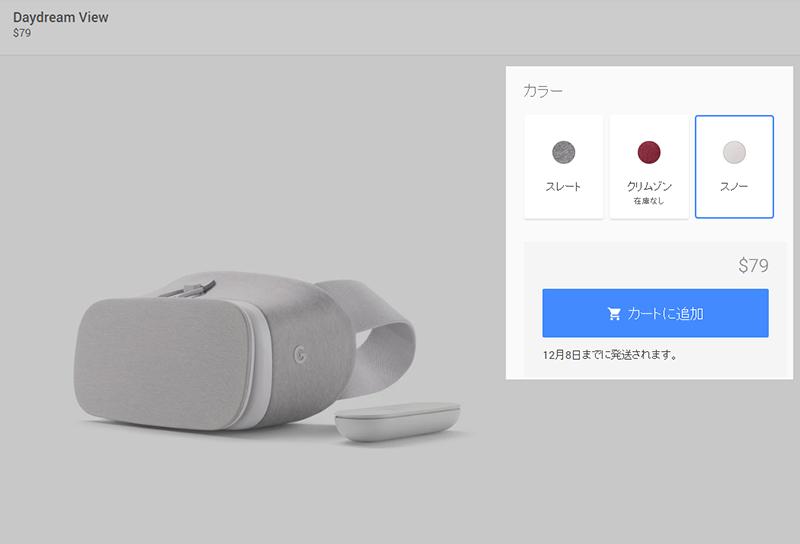 Googleストア Daydream View 商品ページ