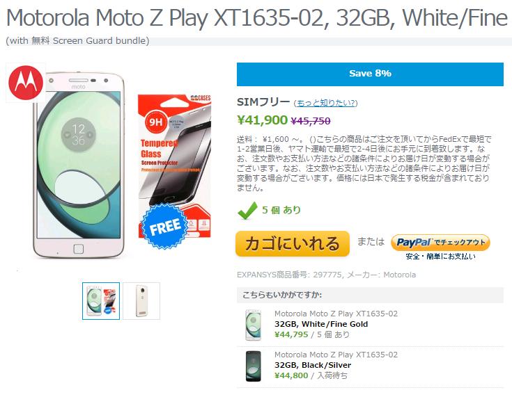 EXPANSYS Motorola Moto Z Play 商品ページ