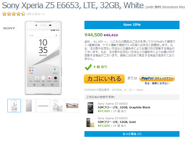 EXPANSYS Sony Xperia Z5 商品ページ