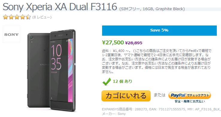 EXPANSYS Sony Xperia XA 商品ページ