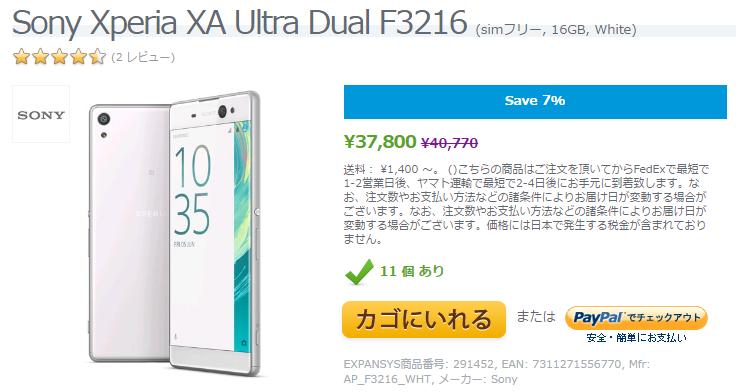 EXPANSYS Sony Xperia XA Ultra 商品ページ