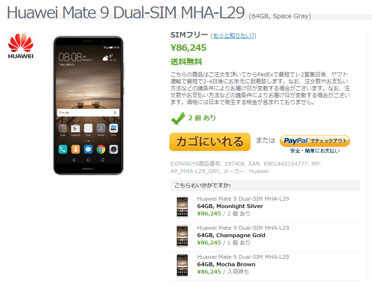 EXPANSYS Huawei Mate 9 商品ページ