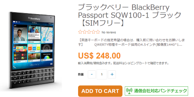 ETOREN BlackBerry Passport 商品ページ