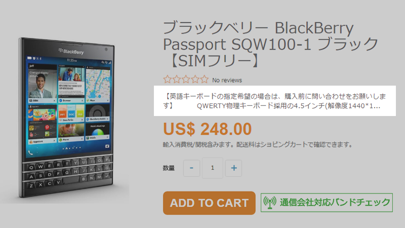 ETOREN BlackBerry Passport 商品ページ