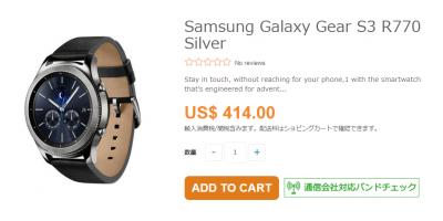 ETOREN Samsung Gear S3 Classic 商品ページ