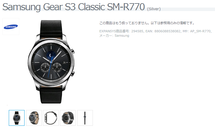 EXPANSYS Samsung Gear S3 Classic 商品ページ