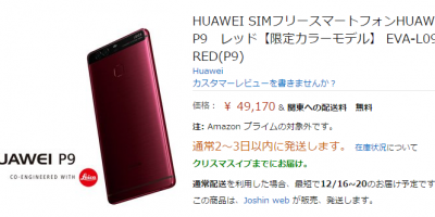 Amazon.co.jp Huawei P9 商品ページ