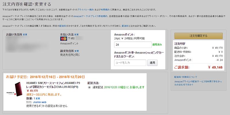 Amazon.co.jp Huawei P9 購入代金