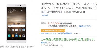 Amazon.co.jp Huawei Mate9 商品ページ