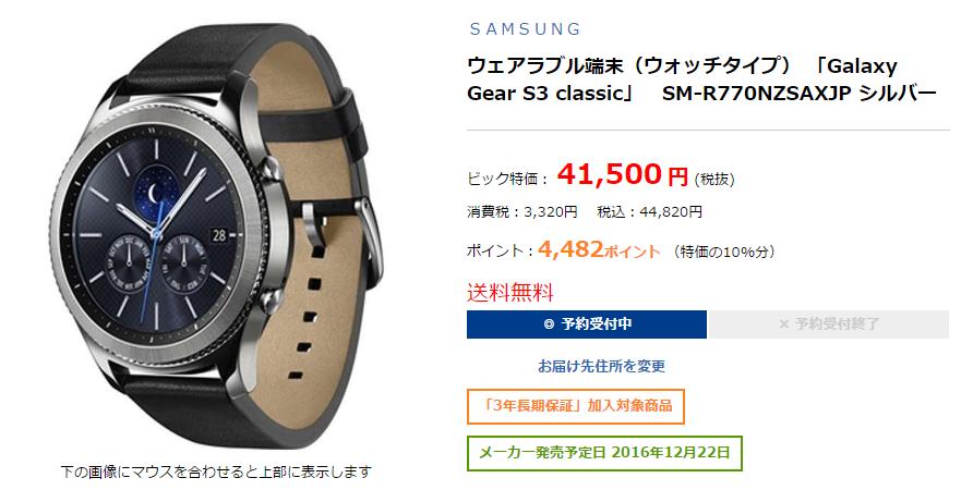 ビックカメラ Gear S3 Classic 商品ページ