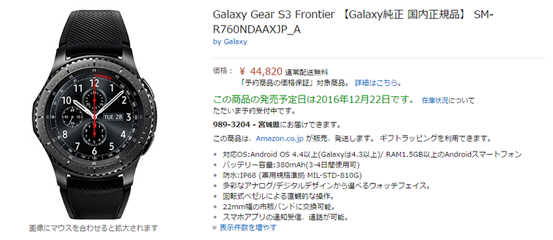 Amazon.co.jp Samsung Gear S3 frontier 商品ページ
