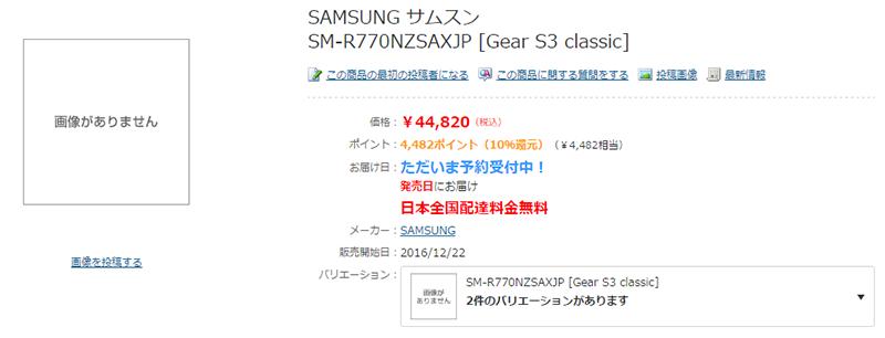 ヨドバシカメラ Samsung Gear S3 classic 商品ページ
