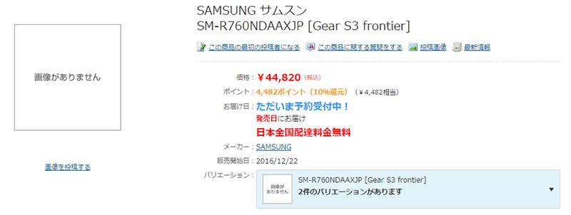 ヨドバシカメラ Samsung Gear S3 frontier 商品ページ