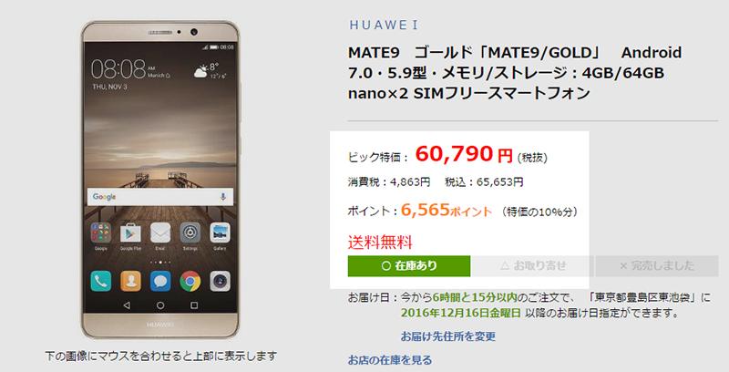 ビックカメラ Huawei Mate 9 商品ページ