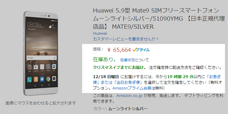 Amazon.co.jp Huawei Mate 9 商品ページ