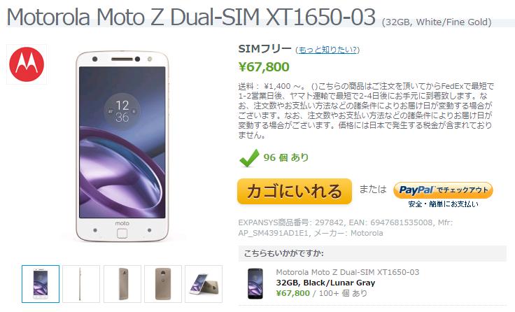 EXPANSYS Motorola Moto Z Dual 商品ページ