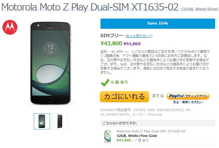 EXPANSYS Motorola Moto Z Play Dual 商品ページ