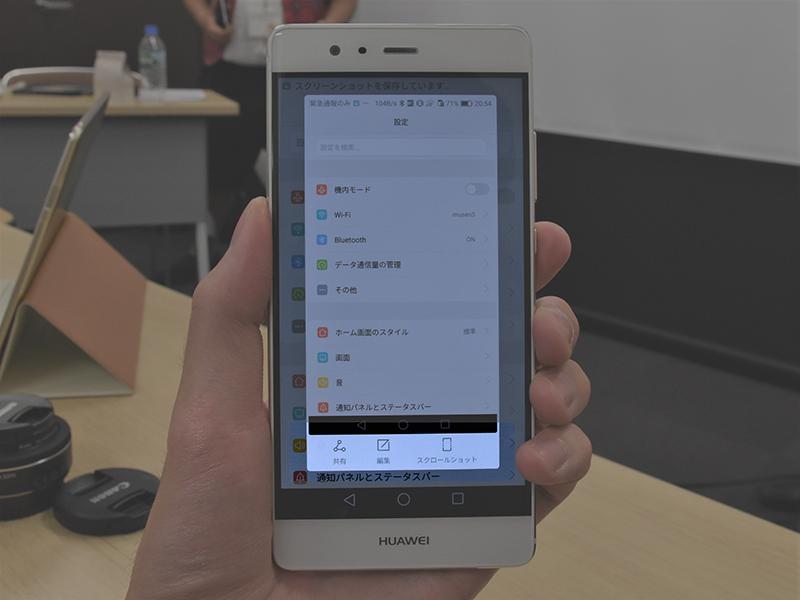 モバイルプリンスのファーウェイ王国 Huawei P9 紹介