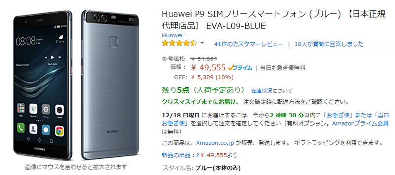 Amazon.co.jp Huawei P9 ブルー 商品ページ