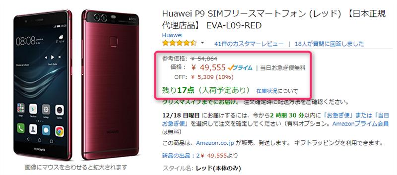 Amazon.co.jp Huawei P9 レッド 商品ページ