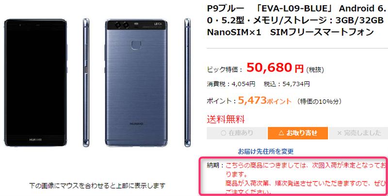 ビックカメラ Huawei P9 ブルー 商品ページ
