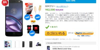 EXPANSYS Motorola Moto Z 数量限定バンドルパッケージ