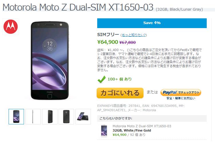 EXPANSYS Motorola Moto Z 商品ページ
