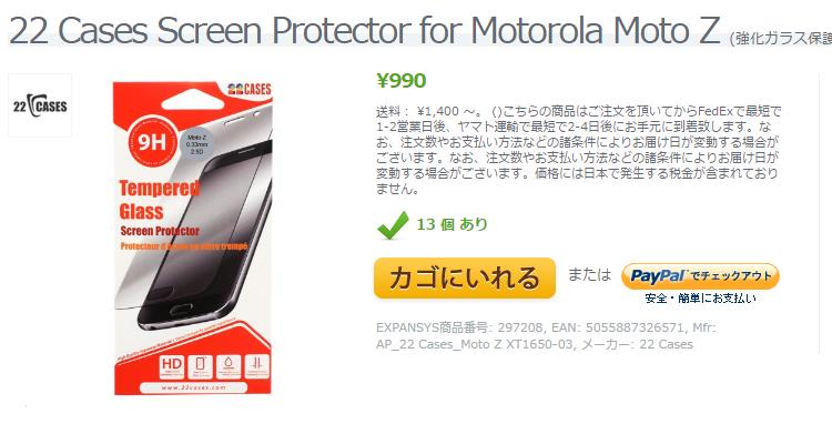 EXPANSYS 22Cases Moto Z ガラスフィルム 商品ページ
