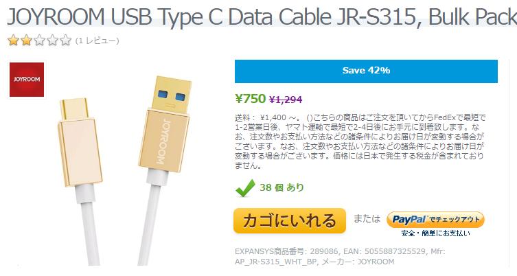 EXPANSYS JOYROOM USB Type Cケーブル 商品ページ