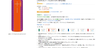 Amazon.co.jp Ultimate Ears UE BOOM2 WS710PU 商品ページ