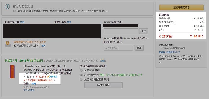 Amazon.co.jp Ultimate Ears UE BOOM2 WS710PU 注文ページ
