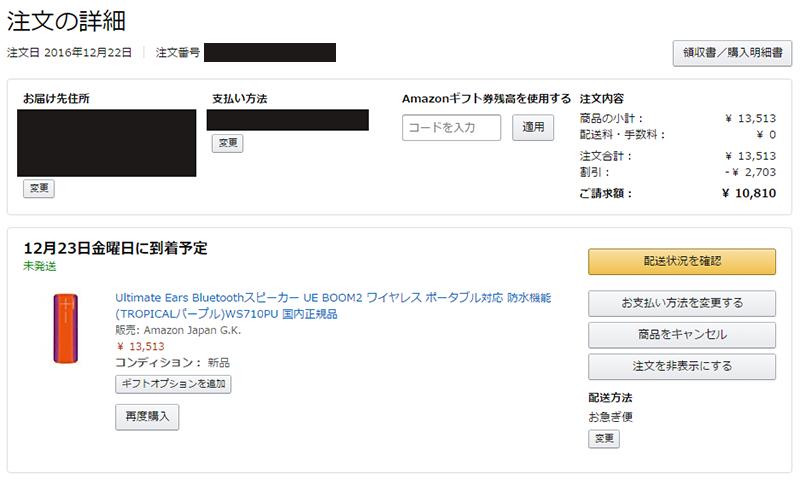 Amazon.co.jp Ultimate Ears UE BOOM2 WS710PU 注文情報
