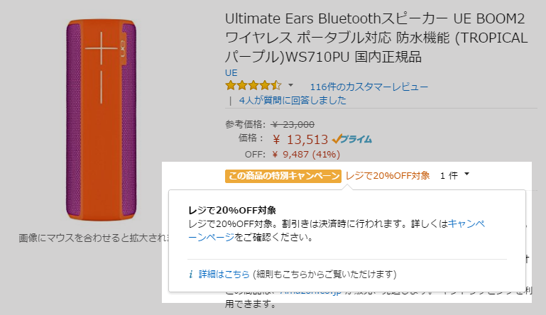 Amazon.co.jp Ultimate Ears UE BOOM2 WS710PU 商品ページ
