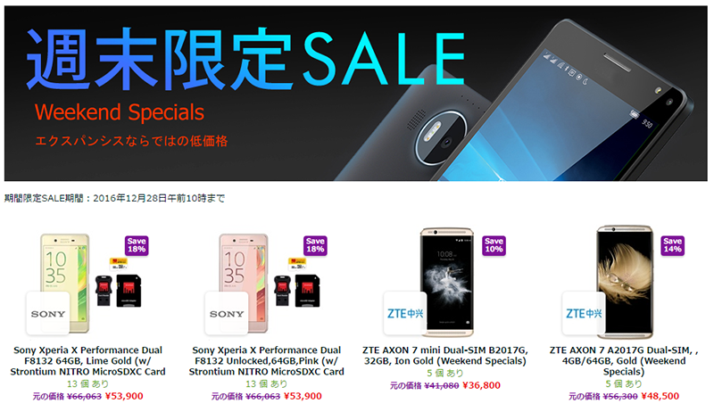 EXPANSYS 週末限定SALE