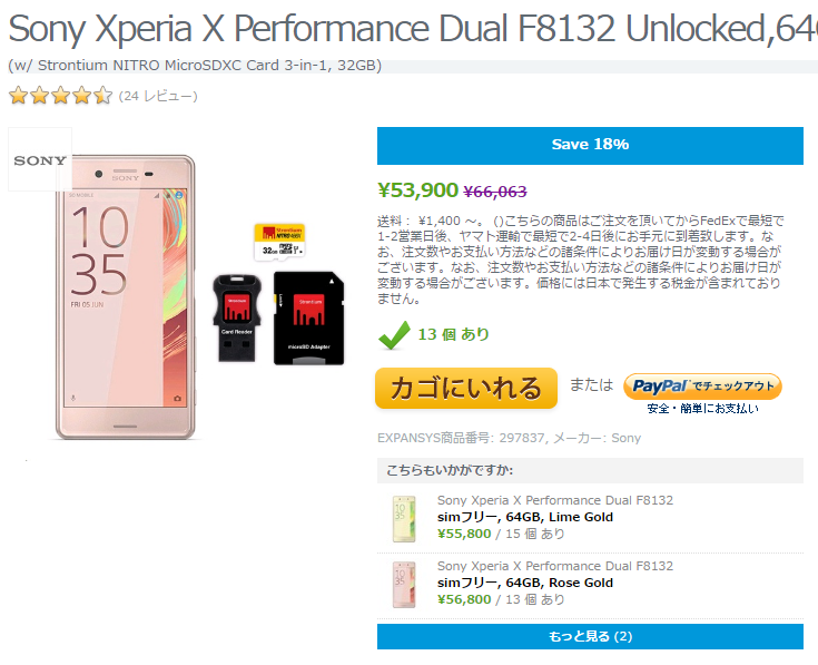 EXPANSYS Sony Xperia X Performance 商品ページ