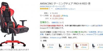 Amazon.co.jp AKRACING PRO-X 商品ページ
