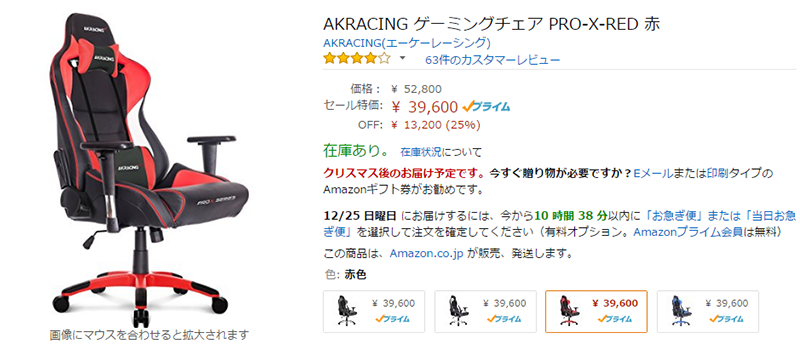 Amazon.co.jp AKRACING PRO-X 商品ページ