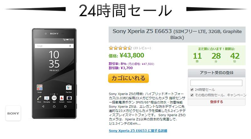 EXPANSYS Sony Xperia Z5 E6653 商品ページ