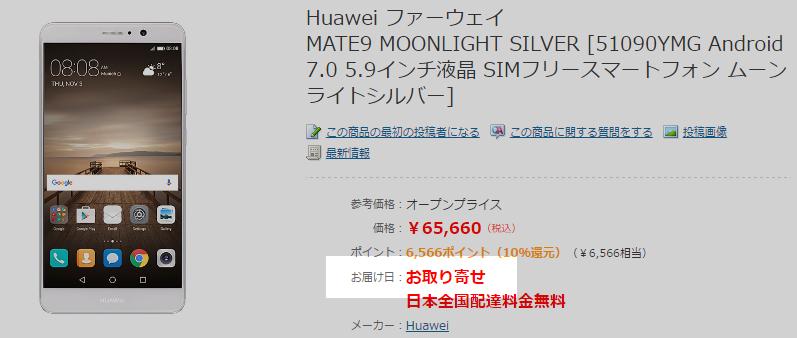 ヨドバシカメラ Huawei Mate 9 商品ページ