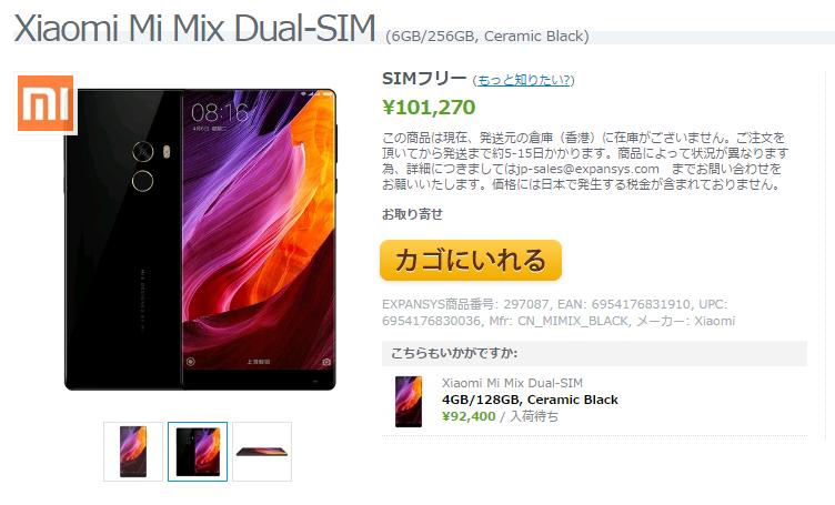 EXPANSYS Xiaomi Mi MIX(尊享版) 商品ページ