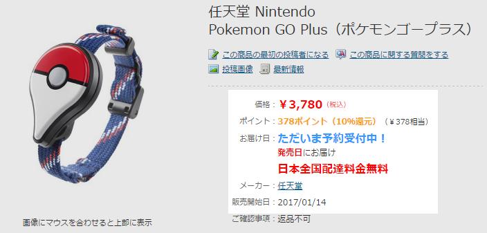 ヨドバシカメラ Pokémon GO Plus 商品ページ