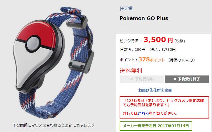 ビックカメラ Pokémon GO Plus 商品ページ