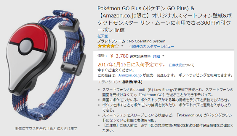 Amazon.co.jp Pokémon GO Plus 商品ページ