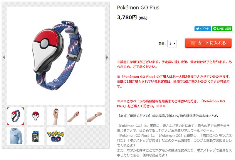 ポケモンセンターオンライン Pokémon GO Plus 商品ページ