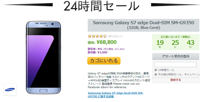 EXPANSYS Samsung Galaxy S7 edge Coral Blue 商品ページ