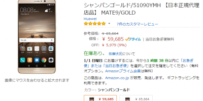 Amazon.co.jp Huawei Mate 9 商品ページ