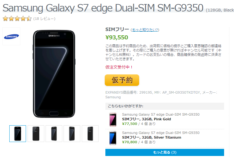 EXPANSYS Samsung Galaxy S7 edge Black Pearl 商品ページ