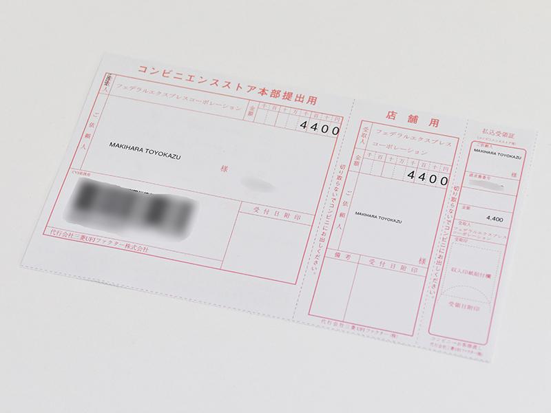 nanacoで払込票を処理