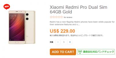 ETOREN Xiaomi Redmi 商品ページ